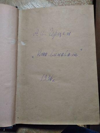 """1934-1936 р. А.И.Герцен """"Кто виноват"""" Уникальный экземпляр."""