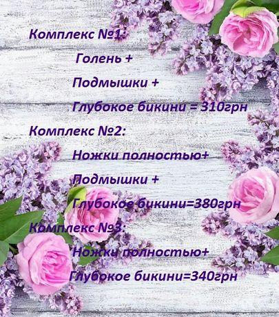 Шугаринг/выходные и в вечернее время/ Набережная/ Бульвар Шевченко
