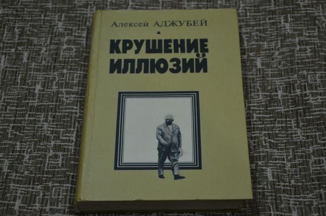 """Алексей Аджубей """"Крушение иллюзий"""""""