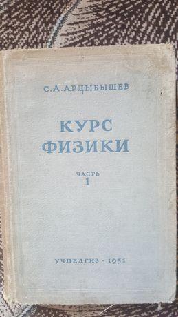 Арцыбышев Курс физики Механика и теплота 1951
