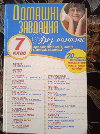 "Продам книгу ""Готові домашні завдання"", 7 кл"
