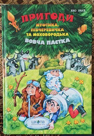 """Книга """"Пригоди Муфтика Півчеревичка та Мохобородька"""" 120 грн."""