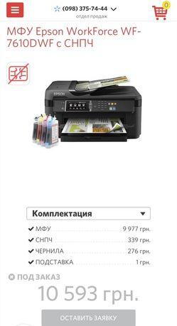 Принтер Epson Work Force WF 7610