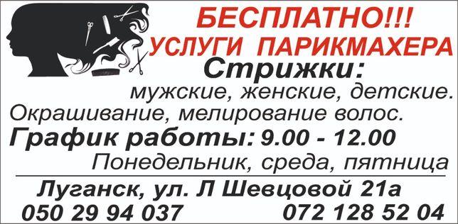 Бесплатные услуги паримахера, маникюра, визажиста для всех!