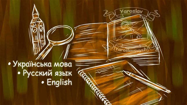 Репетитор по английскому, украинскому и русскому языку ЗНО+