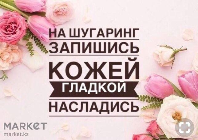 Шугаринг сахарная депиляция ст. м. Киевская