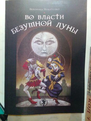 Вероника Никитенко.Во власти безумной луны