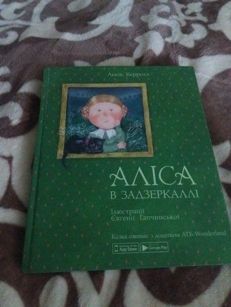 """Продам 3-D книжку """"Алиса в Зазеркалье"""""""