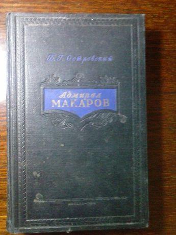 Книга Адмирал Макаров