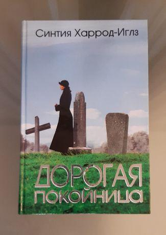 Синтия Хэррод-Иглз «Дорогая покойница»