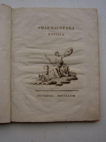 Фармакопия,Россия,1709