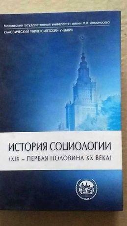 История социологии (XIX - первая половина XX века) Книга 1
