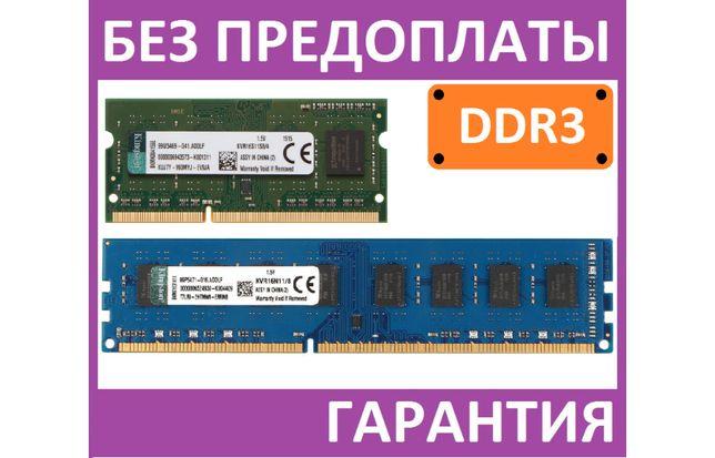 Память для ПК DIMM и ноутбука SODIMM DDR3 2GB 4GB 8GB Samsung Hynix