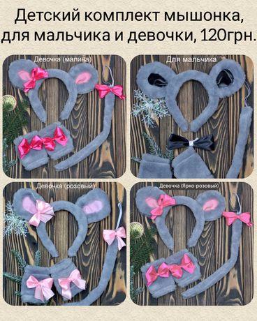 Новогодний, карнавальный костюм,комплект,набор мышки,мышонка