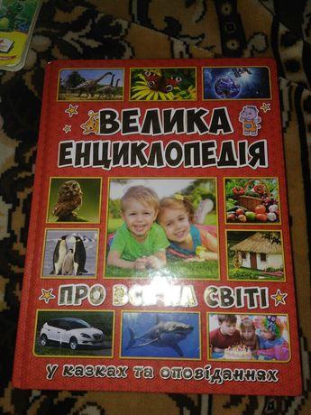 Енциклопедія детская