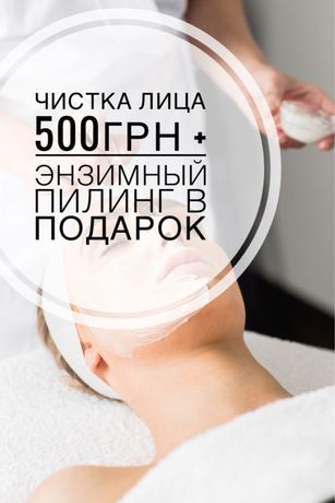 Шугаринг Косметология Центр Майдан