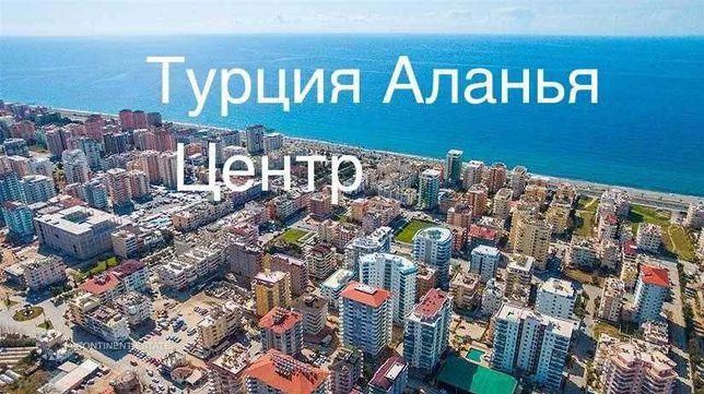 Продаю апартаменты в Алании  (Турция).  От ЗАСТРОЙЩИКА. Без КОМИСИИ.