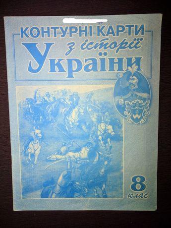 Контурна карта з історії України за 8 клас