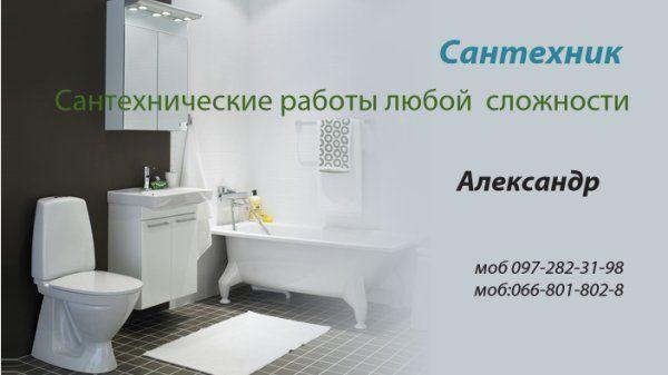 Сантехник и сантехнические работы