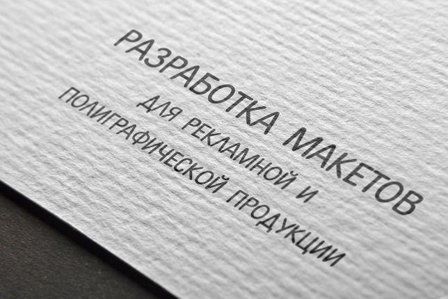 Печать визиток, листовок. Разроботка рекламных макетов