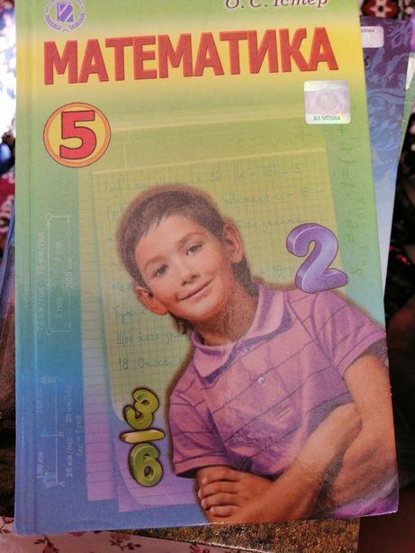 Продам підручники за 5 клас