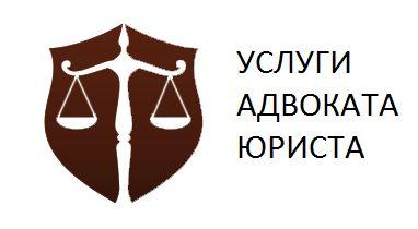 Адвокат - Юрист - Юридические услуги
