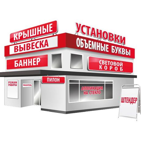 Наружная реклама, вывеска, штендер, баннер, объёмные буквы
