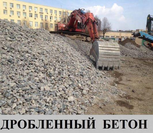 Дробленный бетон, бой кирпича и бетона