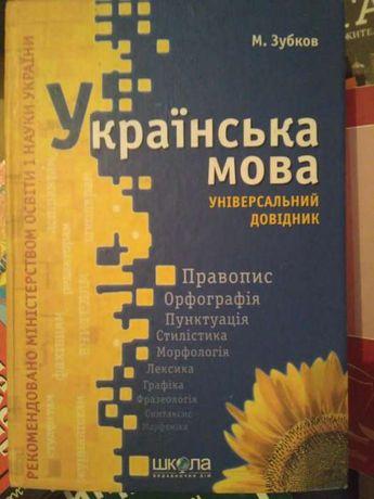 Укр.мова для ЗНО