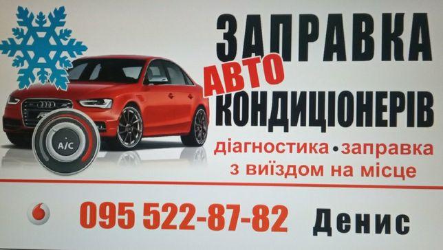 ЗАПРАВКА,ДОЗАПРАВКА, Автокондиционера с ВЫЕЗДОМ у вашего авто