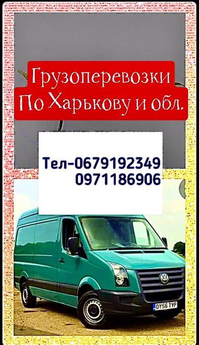 Грузоперевозки по Харькову и области Песочин - изображение 1