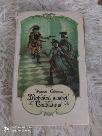 Морской ястреб/Скарамуш. Детская литература