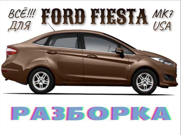 Разборка Ford Fiesta 1.6 MK7 USA Запчасти Форд Фиеста МК7 США Америка