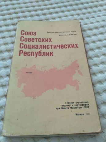 Катра политико-админ. СССР