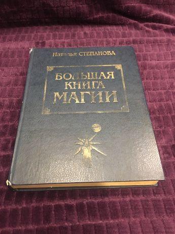 «Большая книга магии» 4 тома. Степанова Наталья
