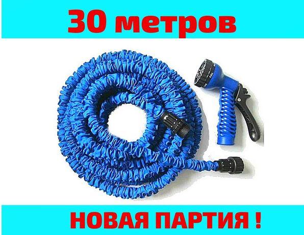 Шланг садовый поливочный X Hose Magic hose. Чудо шланг! АКЦИЯ