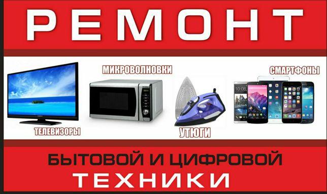 Ремонт телевизоров,мобильных телефонов, ноутбуков