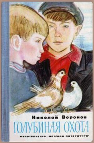 Голубиная охота (две книги в библиотеку голубевода)