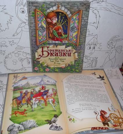 Сказки Британские новые 21х29 см. твёрдая обложка, укр.яз