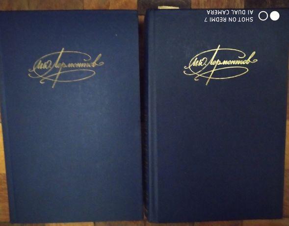 Книги М.Ю.Лермонтова, 2 тома