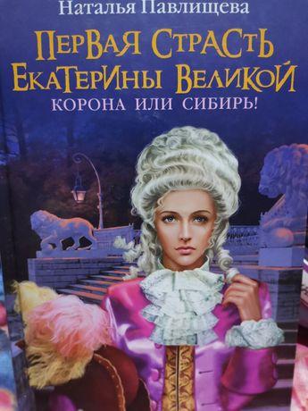 Первая страсть Екатерины Великой. Корона или Сибирь