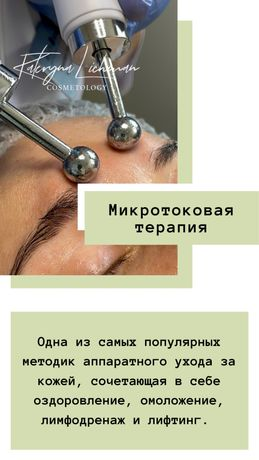 Микротоковая терапия, Омоложение, Косметог Теремки, микротоки