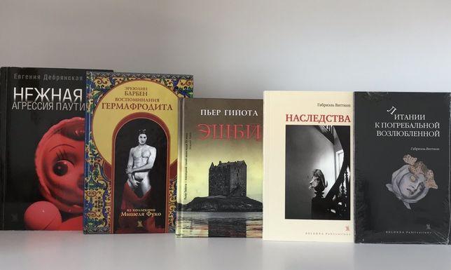 Kolonna publications Габриэль Витткоп Пьер Гийота Митин журнал