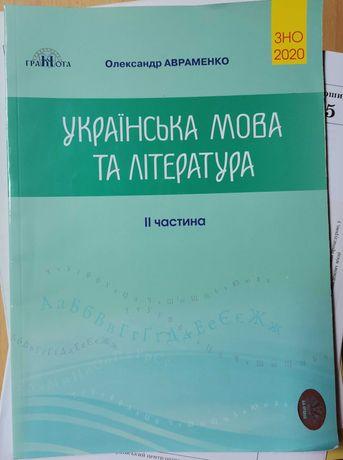 Українська мова та література. ЗНО 2020. 2 частина. Авраменко О.