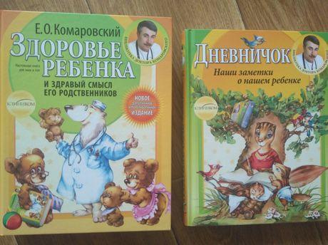 Книги Комаровского на подарок молодым родителям