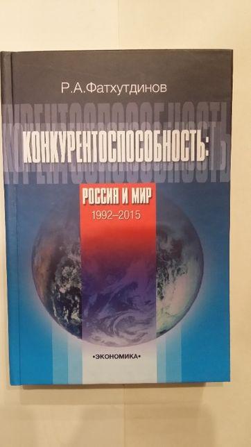 Фатхутдинов Р. Конкурентоспособность: Россия и мир. 1992-2015.