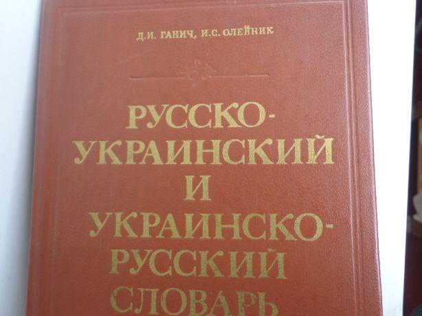 книга русско-украинский и украинско-русский словарь