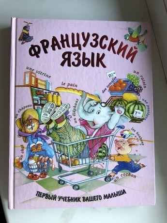 Книга по французскому языку,для деток