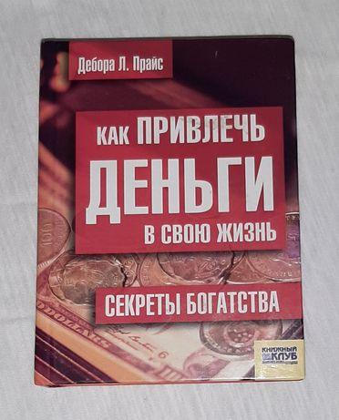 Книга Как привлечь деньги в свою жизнь. Секреты богатства Дебора Прайс