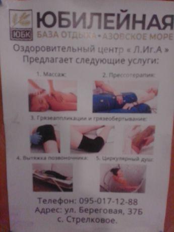 """Оздоровительный центр """" ЛИгА"""" предлагает следующие:"""